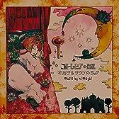 ユトレピアの伝説 Original Sound Track