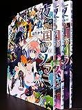 夜森の国のソラニ コミック 1-3巻セット (まんがタイムKRコミックス) -