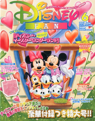 Disney FAN (ディズニーファン) 2011年 06月号 [雑誌]の詳細を見る