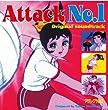 「アタックNo.1」オリジナル・サウンドトラック
