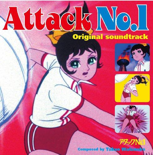 「アタックNo.1」オリジナル・サウンドトラック...