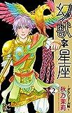 幻獣の星座~ダラシャール編~ 2 (プリンセスコミックス)