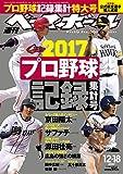 週刊ベースボール 2017年 12/18 号 [雑誌]