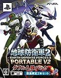 地球防衛軍2 PORTABLE V2 ダブル入隊パック - PS Vita