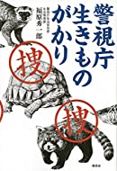 福原 秀一郎 (著)(3)新品: ¥ 1,404ポイント:43pt (3%)6点の新品/中古品を見る:¥ 1,113より