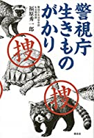 福原 秀一郎 (著)(3)新品: ¥ 1,404ポイント:43pt (3%)4点の新品/中古品を見る:¥ 1,113より