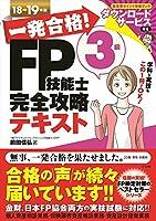 一発合格!FP技能士3級完全攻略テキスト18-19年版