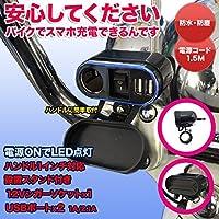 バイク用 LED 12,V 防水 防塵 USB 2ポート スイッチ 22mm、25mm(1インチ)2種類ハンドルに対応 バッテリー直結OK ヒューズ付き 漏電防止 平置きにも対応