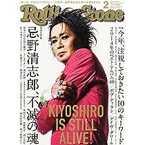 Rolling Stone (ローリング・ストーン) 日本版 2015年 02月号 [雑誌]