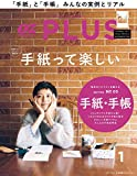 OZplus (オズプラス) 2017年 01月号 [雑誌]