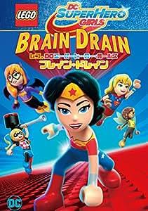 レゴ(R)DCスーパーヒーロー・ガールズ:ブレイン・ドレイン [DVD]