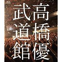 高橋優2013日本武道館 【YOU CAN BREAK THE SILENCE IN BUDOKAN】