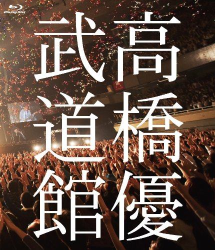 高橋優2013日本武道館 【YOU CAN BREAK THE SILENCE IN BUDOKAN】 [Blu-ray]