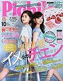 Pichile(ピチレモン) 2015年 10 月号 [雑誌]