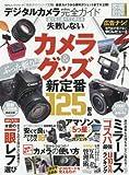 【完全ガイドシリーズ179】 デジタルカメラ完全ガイド (100%ムックシリーズ)