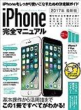 iPhone完全マニュアル