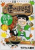 酒のほそ道レシピ四季の味 秋編 (ニチブンコミックス)