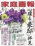 家庭画報 2015年 08月号 [雑誌] 画像