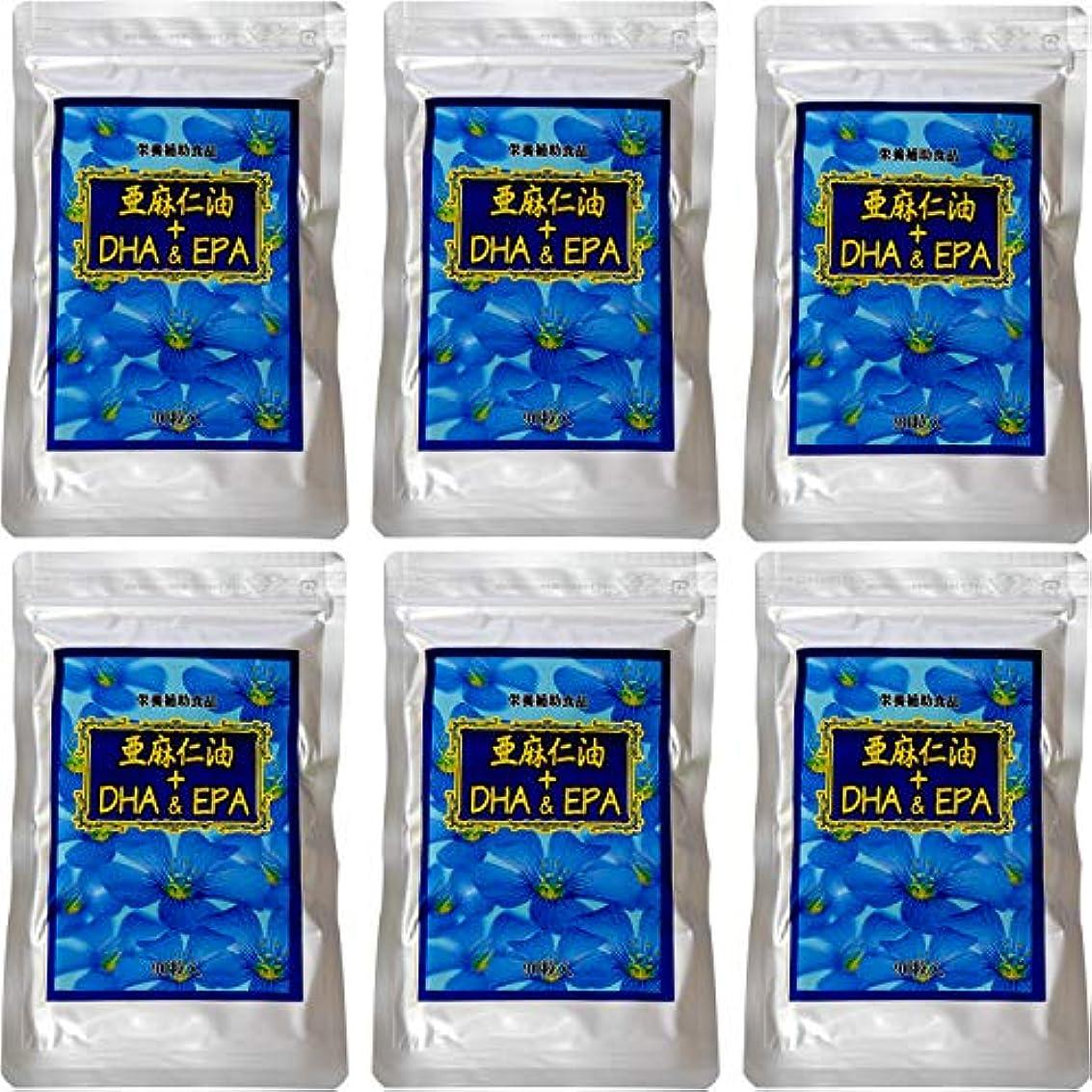メロンバイパス見込みメディワン 亜麻仁油+DHA&EPA 90粒 【6袋セット】 栄養補助食品