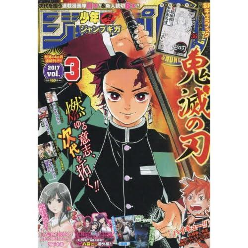 ジャンプGIGA 2017 vol.3 2017年 7/20 号 [雑誌]: 週刊少年ジャンプ 増刊