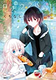 ロヂウラくらし 1 (MFC comicoシリーズ)