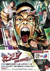 やりすぎコージーDVD BOX12 爆笑やりすぎゲーム王VSアメトーーク・ツッコミ7~激突!華麗なるツッコミ芸人バトル~