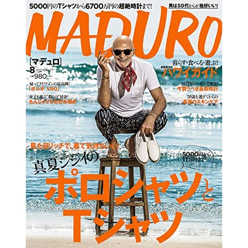 MADURO(マデュロ) 2017年 08 月号 [雑誌]