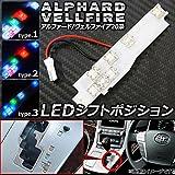 AP LED シフトポジション 7連 トヨタ アルファード/ヴェルファイア 20系 ハイブリッド非対応 タイプ1 AP-SL-04-T1