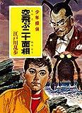 江戸川乱歩・少年探偵シリーズ(25) 空飛ぶ二十面相 (ポプラ文庫クラシック)