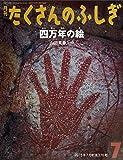 四万年の絵 (月刊たくさんのふしぎ2016年7月号)