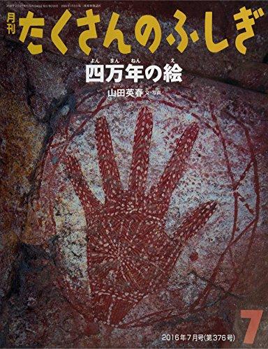 四万年の絵 (月刊たくさんのふしぎ2016年7月号)の詳細を見る