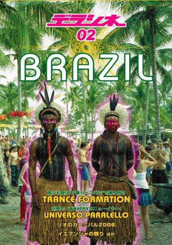 デラシネ 02 ブラジル万歳! [DVD]