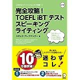 【CD・音声DL付】完全攻略! TOEFL iBTテスト スピーキング ライティング