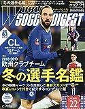 ワールドサッカーダイジェスト 2019年 2/21 号 [雑誌]