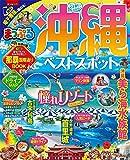 まっぷる 沖縄ベストスポット (まっぷるマガジン)