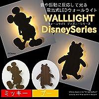 こちらの商品は【 プー・TL-D-WWL-02 】のみです。 壁面に取り付けるディズニーキャラクターのウォールライト♪ 電池式LEDウォールライト WALLLIGHT DisneySeries(ウォールライト ディズニーシリーズ) [簡易パッケージ品]
