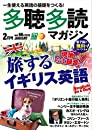 多聴多読(たちょうたどく)マガジン 2018年2月号[CD付]
