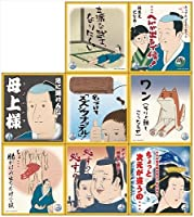 磯部磯兵衛物語 ビジュアル色紙コレクション BOX商品 1BOX = 16パック入り 1パック = 1枚入り、全8種類