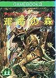 運命の森-アドベンチャーゲームブック (3)