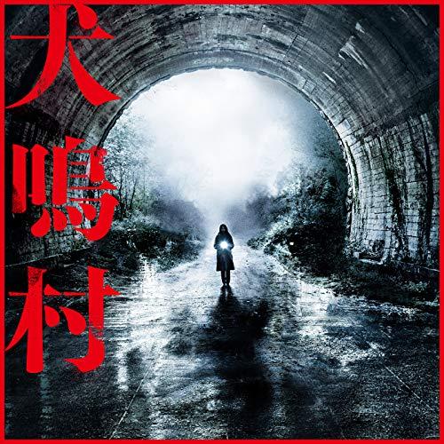 犬鳴村 (オリジナルサウンドトラック)
