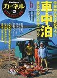 カーネル vol.2―車中泊を楽しむ雑誌 車中泊まるわかりテクニック (CHIKYU-MARU MOOK) 画像