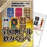 二次会・ゴルフコンペ・ビンゴ景品 パネもく! 全国地ビール飲み比べ6本セット(目録・A4パネル付)
