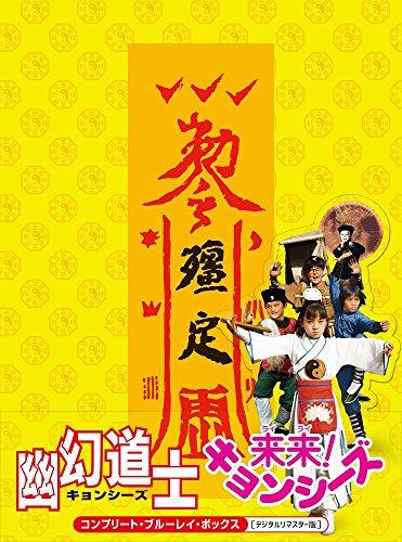 幽幻道士&来来! キョンシーズ コンプリート・ブルーレイ・ボックス [デジタルリマスター版] (初回生産限定版) [Blu-ray]