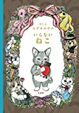 【大阪】ヒグチユウコ 『いらないねこ』発売記念原画展:2017年10月1日(日) ~ 10月30日(月)