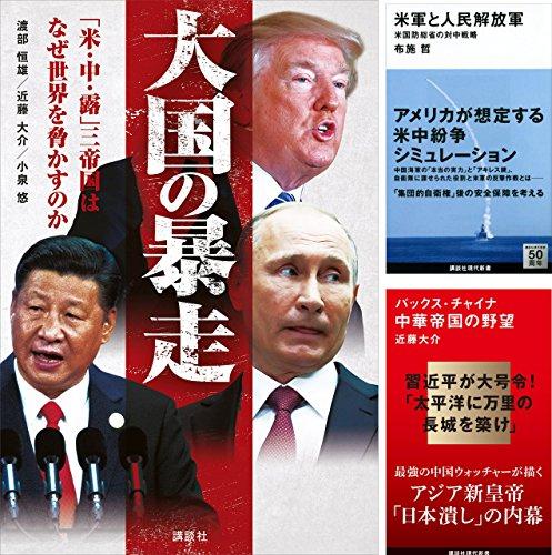 [まとめ買い] 中国、北朝鮮、アメリカ、そして日本──「アジアの未来」が見える本