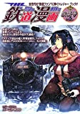THE 鉄道漫画 002レ 浪漫号 (SGコミックス)