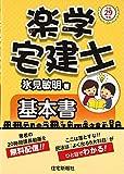 平成29年版 楽学宅建士 基本書 (楽学宅建士シリーズ)