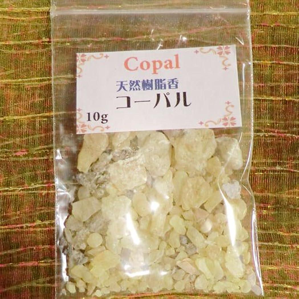 タイトボーナスセラーコーパル COPAL (天然樹脂香) (コーパル, 10g)