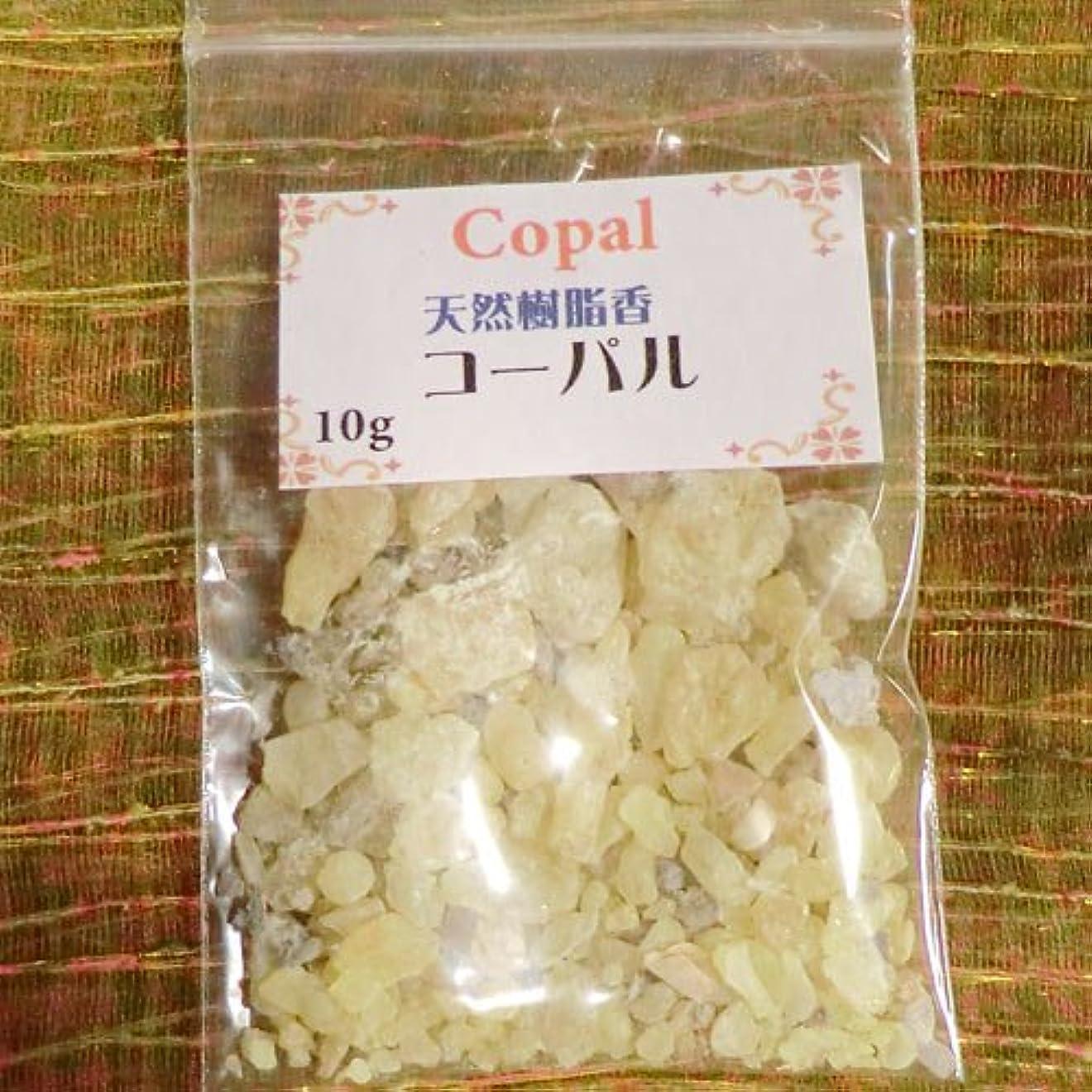 方向デンプシーからかうコーパル COPAL (天然樹脂香) (コーパル, 10g)