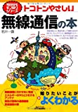 トコトンやさしい無線通信の本 (今日からモノ知りシリーズ)